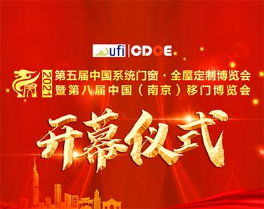 无限商机 重磅来袭!2021第八届CDCE南京门窗移门定制展5月9日盛大开幕!