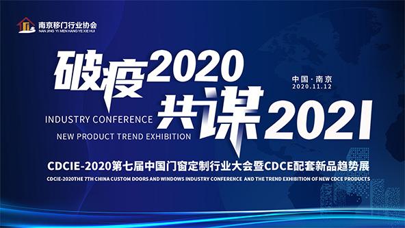热烈庆祝!CDCIE-2020 第七届中国(南京)移门门窗定制行业大会暨CDCE配套新品趋势展盛大召开!