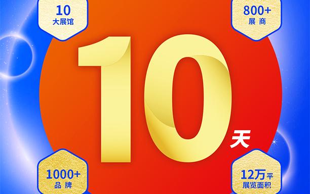 来南京 看华东,逛一展 游一城 | 你想要的新品/精品/趋势/风口……这里全都有!