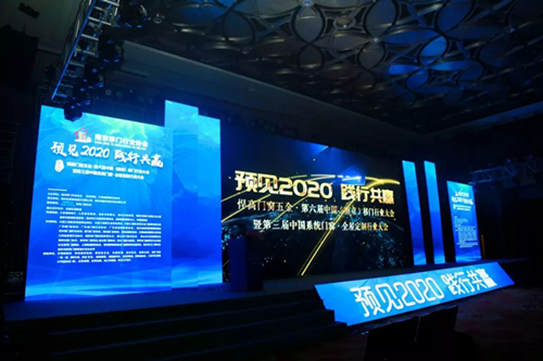 热烈庆祝!2019第六届中国(南京)移门行业大会暨第三届中国系统门窗·全屋定制行业大会盛大召开!