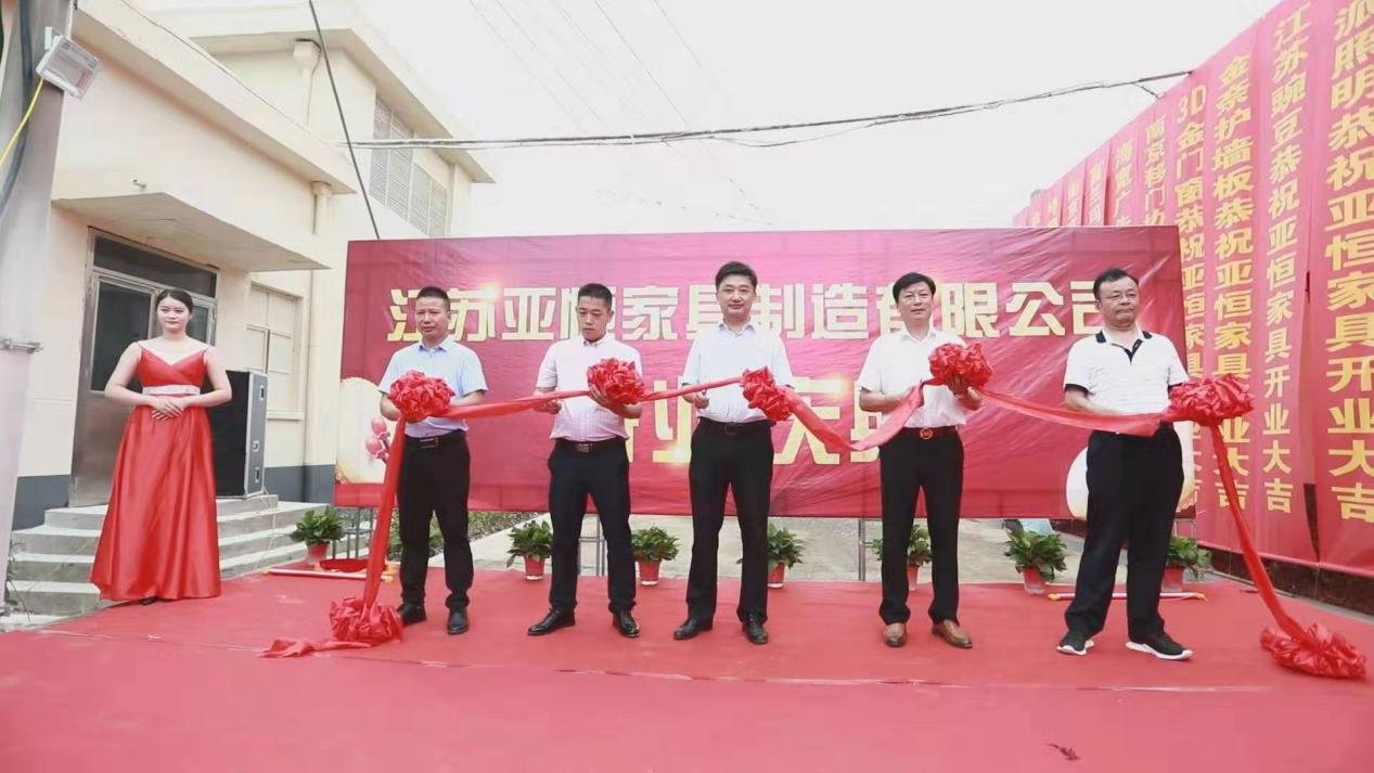 南京市移门行业协会会员单位--江苏亚恒智能家具制造有限公司六合区金牛湖工厂隆重开业