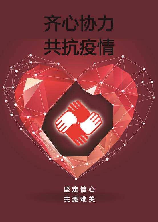 齐心协力 共同战疫 南京市移门行业协会爱心委员会圆满完成武汉新冠肺炎疫情防控公益项目