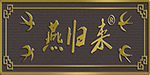 昌盛 最新logo.jpg